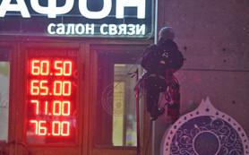 Официальный курс доллара упал ниже 65 рублей