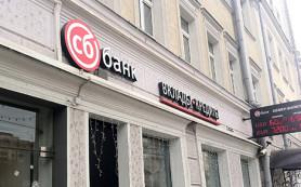 СБ Банк ввел лимиты на получение наличных и приостановил прием депозитов