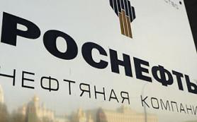 «Роснефть» увеличила число претендующих на средства ФНБ проектов