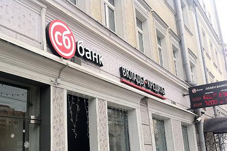 СБ Банк сумел в январе расплатиться с частью кредиторов