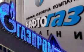 «Нафтогаз» перечислил $15 млн «Газпрому» предоплаты за март