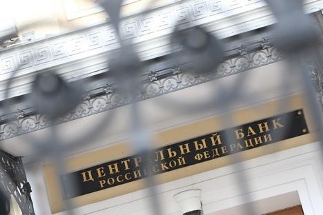 ЦБ отозвал лицензию у Сургутского Центрального Коммерческого Банка