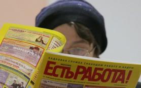 В России количество имеющихся вакансий на четверть превышает количество безработных