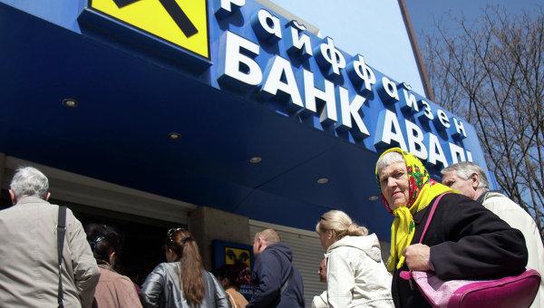 Райффайзенбанк договорился с АТБ о продаже кредитного портфеля