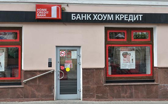 «Хоум Кредит» закрыл каждый четвертый офис