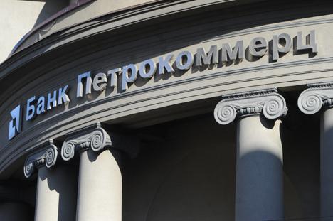 Слияние банков «Петрокоммерц» и «ФК Открытие» отложено из-за риска потерять 9,6 млрд рублей господдержки