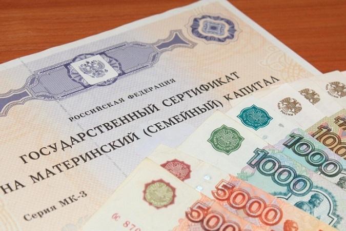 Маткапиталом теперь нельзя погашать ипотеку от МФО