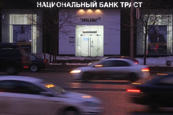 Держатели кредитных нот «Траста» обратились с жалобой в ФАС