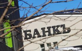 Минфин обнаружил проблему в схеме финансирования инвестпроектов из ФНБ через банки