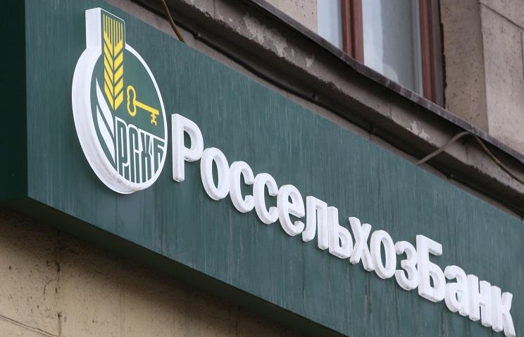Правительство увеличило уставный капитал «Россельхозбанка» на 10 млрд рублей