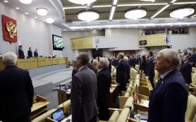 Госдума приняла во втором чтении поправки в бюджет 2015 года