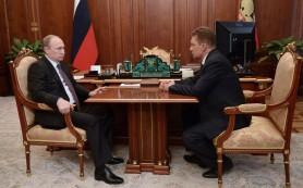 Путин поддержал предложение «Газпрома» о непредъявлении штрафов Украине за невыбор газа