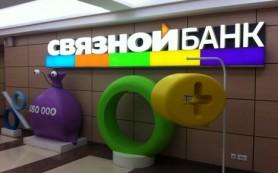 Банк России ограничил Связному Банку прием вкладов