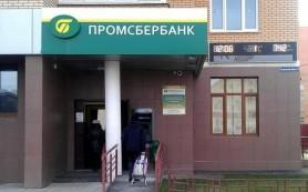 ЦБ отозвал лицензию у Промсбербанка