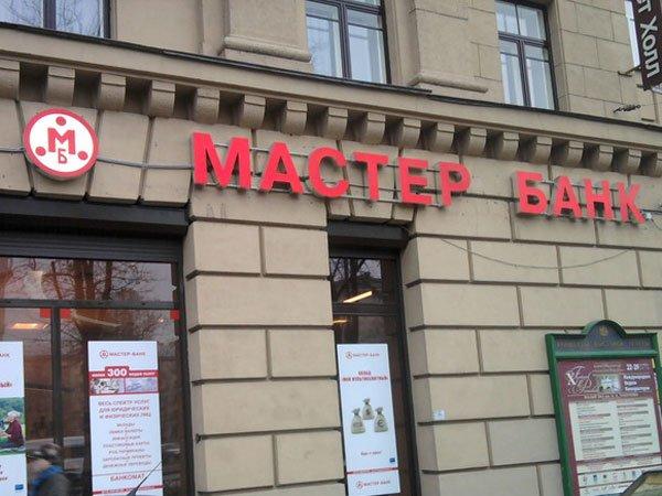 Трое сотрудников МАСТ-Банка задержаны по подозрению в участии в выводе 1,6 млрд рублей