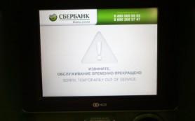 ЦБ опасается сбоя в своих компьютерах из-за введения високосной секунды