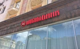 Экс-владельцы Мособлбанка могут стать фигурантами дела о хищении более 70 млрд рублей