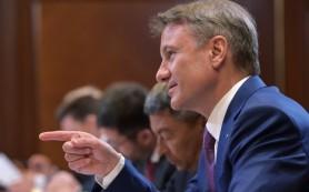 Греф предложил ограничить число страховых выплат по вкладам в одни руки