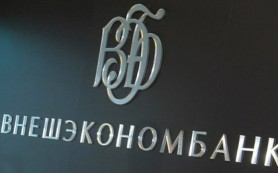 ВЭБ получит от ЦБ 26 миллиардов рублей