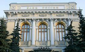 ЦБ РФ отозвал лицензии у двух банков и одной НКО