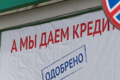 Депутаты предлагают запретить рекламу кредитов