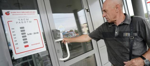 ЦБ инициировал банкротство банков «Гагаринский», «Клиентский» и «Старый Кремль»