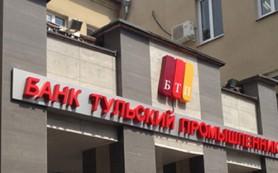 ЦБ отозвал лицензию у банка «Тульский Промышленник»