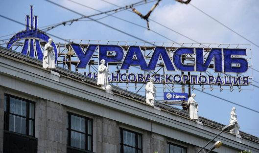 Основной владелец «Уралсиба» докапитализирует банк на 20 млрд рублей
