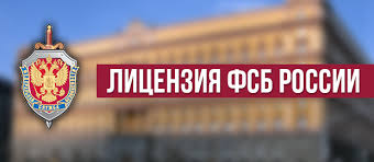 Условия получения лицензии ФСБ