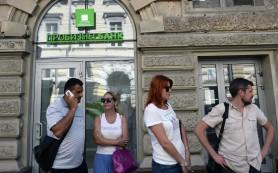 Банк России подал в суд заявление о банкротстве Пробизнесбанка