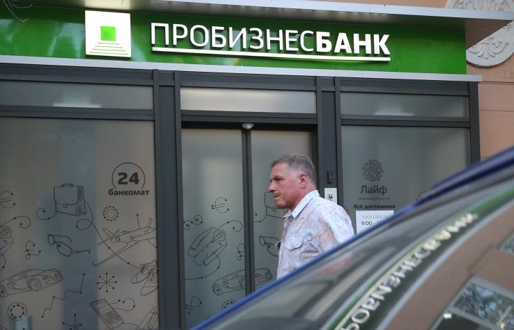 Банк России отозвал лицензию у московского Пробизнесбанка