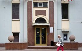 ЦБ нашел в действиях руководства «Российского Кредита» признаки уголовно наказуемых деяний