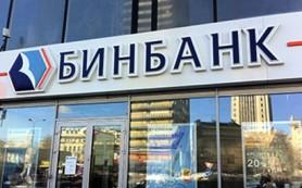 Бинбанк получит часть активов и обязательств Пробизнесбанка