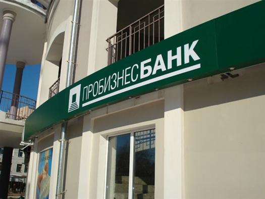 Санатором Пробизнесбанка может стать Московский Кредитный Банк