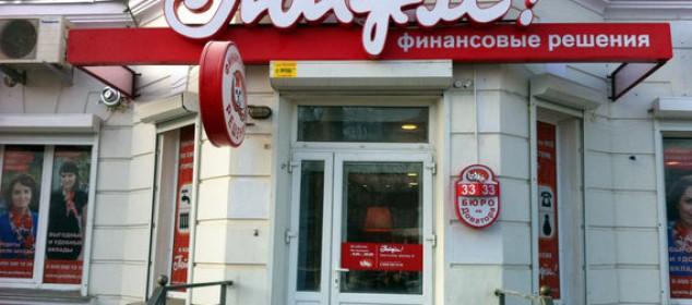АСВ: в случае необходимости «Российский Капитал» окажет поддержку банку «Пойдем!»