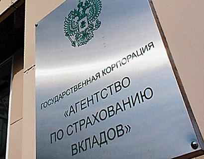АСВ: «Российский Капитал» вернет Пробизнесбанку 604 млн рублей