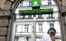 Пробизнесбанк незадолго до отзыва лицензии вернул АСВ 600 миллионов рублей