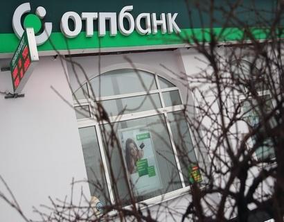 Президентом ОТП Банка назначен Илья Чижевский