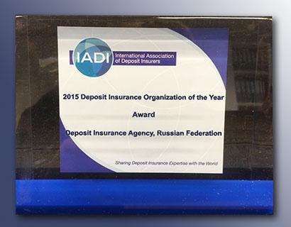 АСВ получило титул лучшего страховщика депозитов в мире