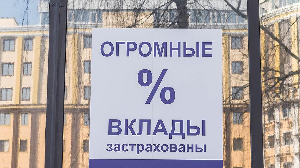 Банк БКФ предлагает продлить вклад по завышенной ставке в 19,1% годовых
