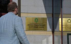 Председателем правления Инвестторгбанка назначен Андрей Пушкин
