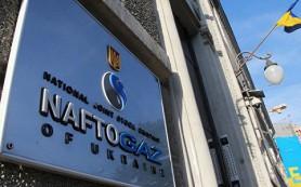 «Нафтогаз» уменьшил сумму транзитного иска к «Газпрому» на треть