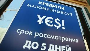 В России ограничили максимальные процентные ставки по микрозаймам