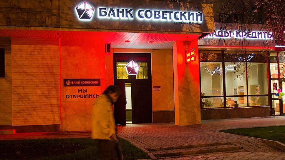 Санатором банка «Советский» выбран Татфондбанк