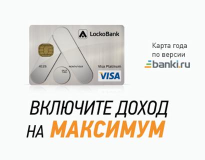 Локо-Банк меняет условия по спецпредложению