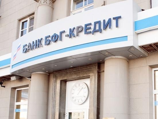 ЦБ ввел мораторий на удовлетворение требований кредиторов банка «БФГ-Кредит»