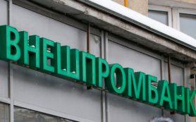 АСВ потеряло в обанкротившемся Внешпромбанке 850 млн рублей