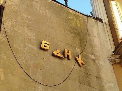 В России ужесточили требования к размещению госсредств в банках