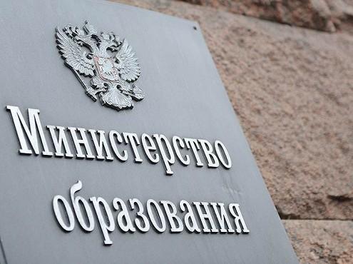 Счетная палата выявила нарушения в Минобрнауки при исполнении бюджета