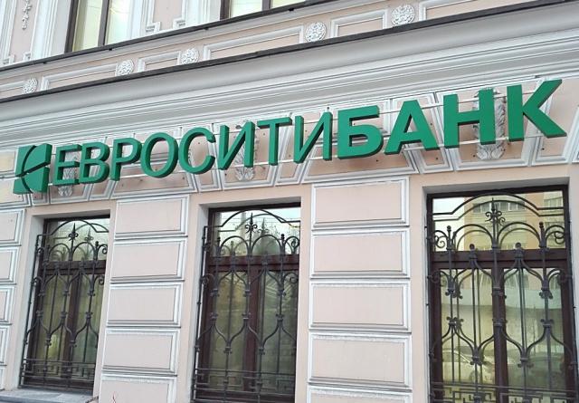 ЦБ отозвал лицензию у ЕвроситиБанка